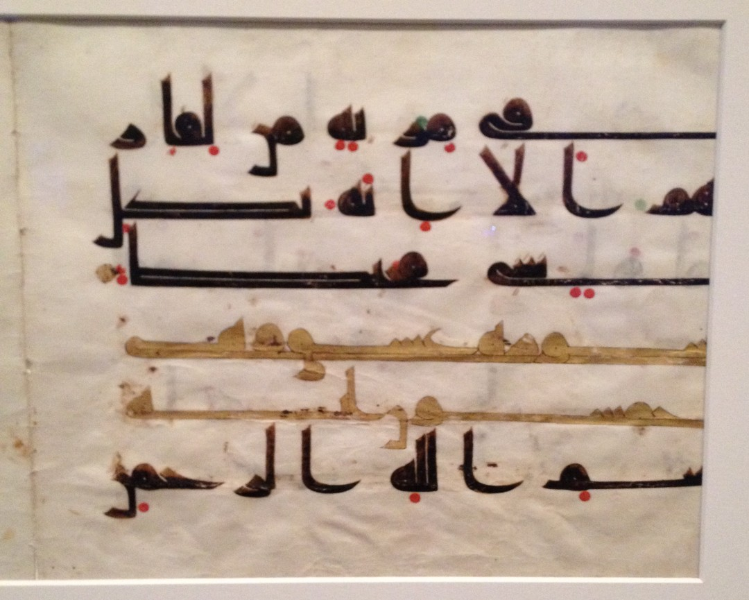 Folio From a Quran. Abbasid Period 750-1258 C.E. Ink and Gold on Vellum
